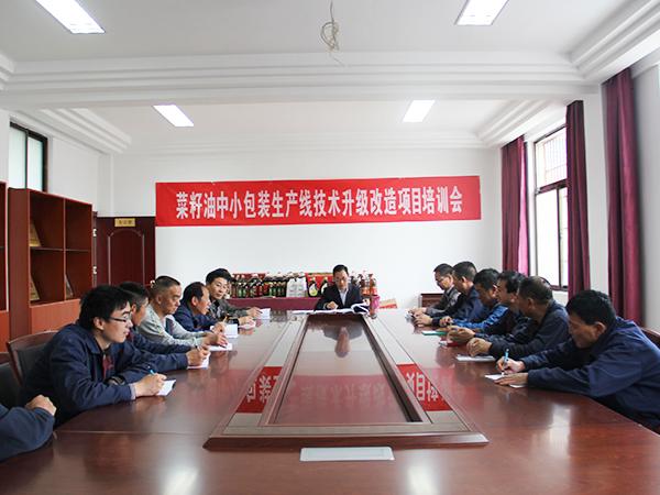员工会议-4