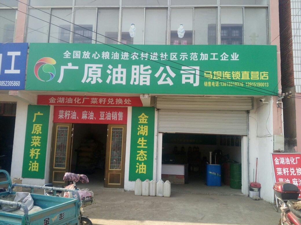 广原油脂——良心厂家!