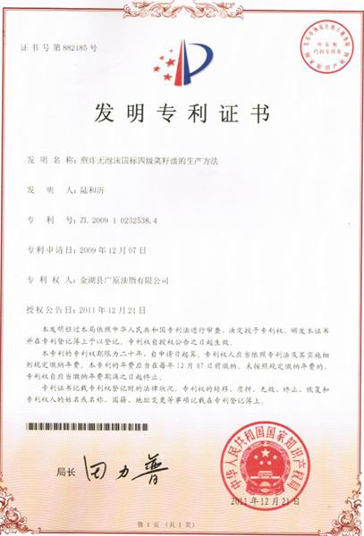 菜籽油发明专利证书